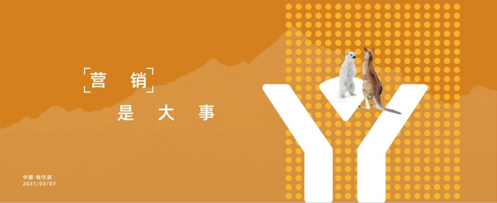 常识的力量——边老师于森鹰第23届云年会