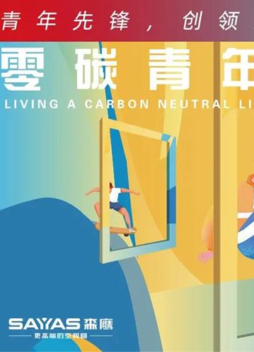 零碳青年,用创意点亮零碳生活